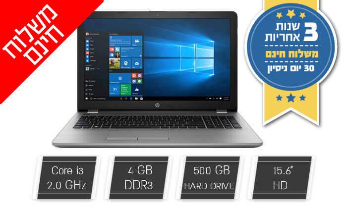 2 מחשב נייד HPעםמסך 15.6 אינץ' - משלוח חינם!