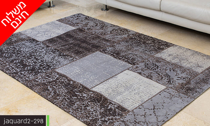 5 שטיח כותנה לסלון - משלוח חינם!