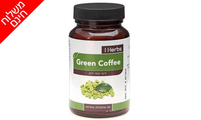2 מארז פולי קפה ירוק כשרים I Herbs - משלוח חינם!