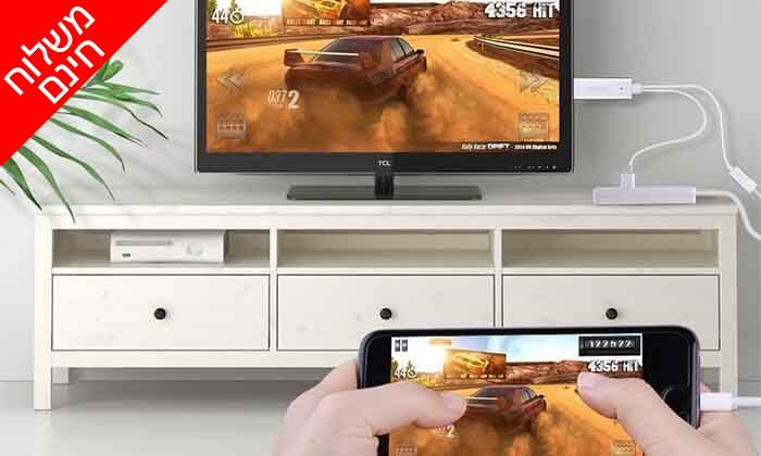 3 מתאם HDMI המחבר בין הסמארטפון לטלוויזיה