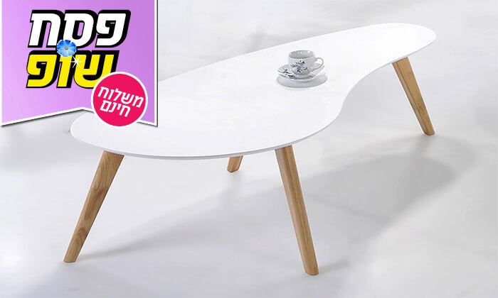 3 שמרת הזורע: שולחן סלוני מעוצב - משלוח והרכבה חינם!