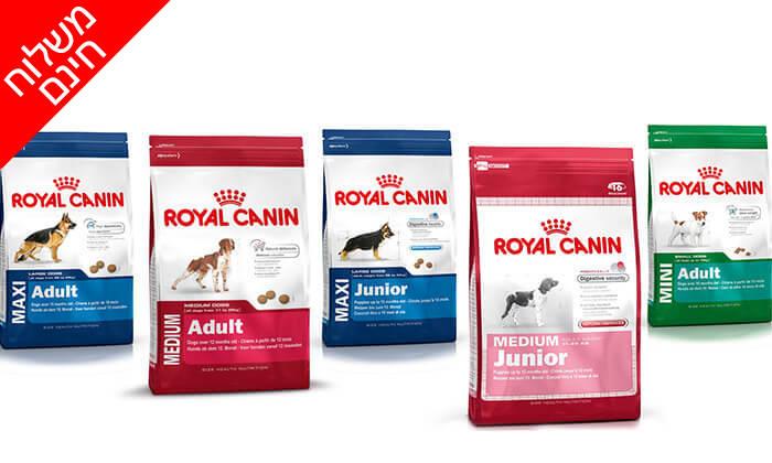 3 אוכל לכלב ROYAL CANIN - משלוח חינם!
