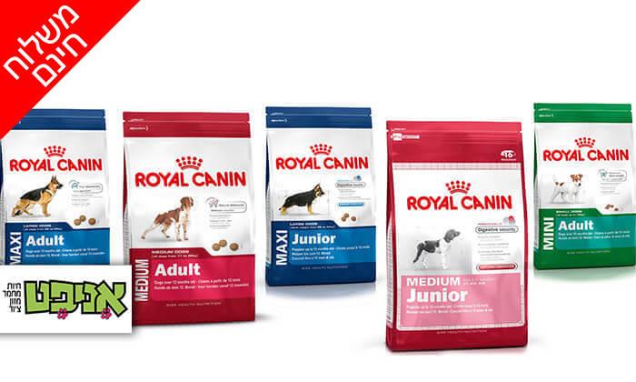 2 אוכל לכלב ROYAL CANIN - משלוח חינם!