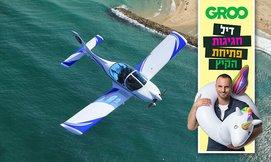 הטסת מטוס בליווי מדריך