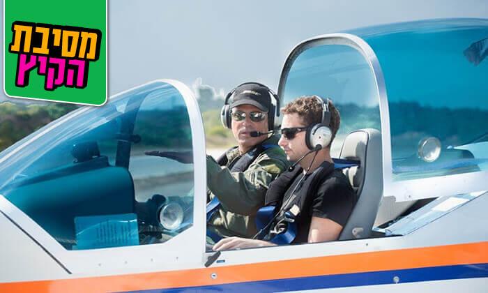 3 הטסת מטוס בליווי מדריך עם iFly