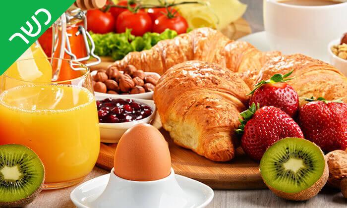3 ארוחת בוקר זוגית במסעדת לה פלאס הכשרה, מדרחוב נתניה