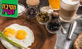 ארוחת בוקר זוגית ב'לה פלאס'