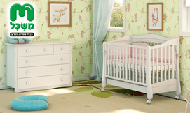 סט ריהוט לחדר תינוקות דגם קצפת
