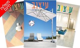 גליון מגזין 'עיצוב'