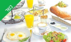 ארוחת בוקר זוגית בגרג, הוד