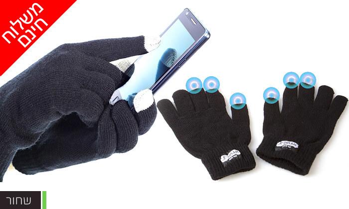 3 כפפות מחממות למסכי מגע - משלוח חינם!