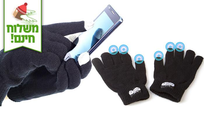 2 כפפות מחממות למסכי מגע - משלוח חינם
