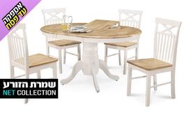 פינת אוכל עם 4 כסאות דגם חלום