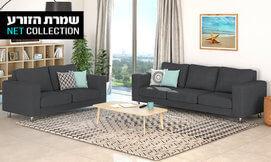 ספה דו או תלת-מושבית דגם פולו