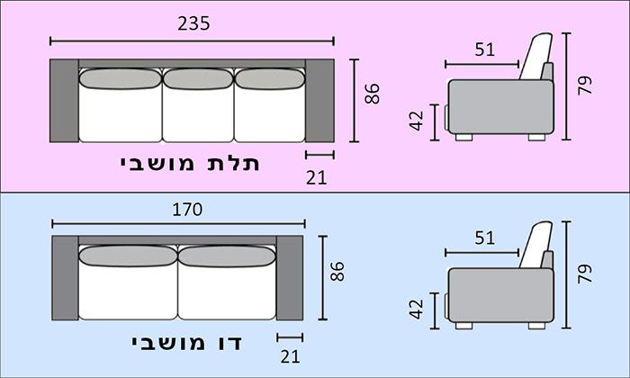 8 שמרת הזורע: ספה דו או תלת מושבית