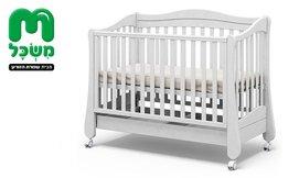 מיטת תינוק 'משכל' - דגם קצפת