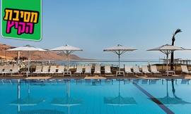 חבילת ספא במלון הוד המדבר