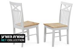 כיסא פינת אוכל דגם מישיגן
