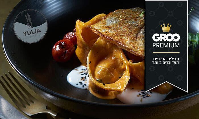 10 GROO PREMIUM: ארוחה זוגית במסעדת יוליה, תל אביב