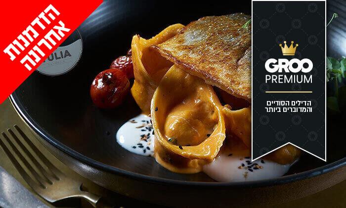 2 GROO PREMIUM: ארוחה זוגית במסעדת יוליה, תל אביב