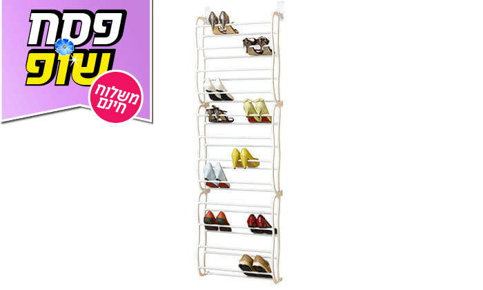 6 ארון נעליים - משלוח חינם!