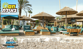 חבילת חוף זוגית, חוף ממן אילת