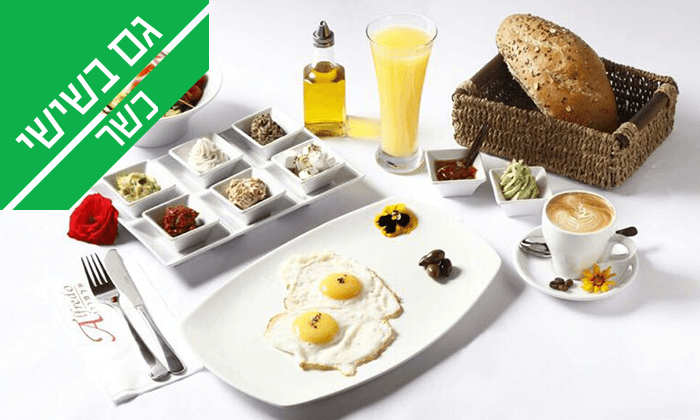 2 ארוחת בוקר ישראלית במסעדת אלפרדו הכשרה, ראשון לציון