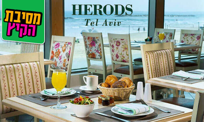 2 ארוחת בוקר כשרה במלון הרודס תל אביב