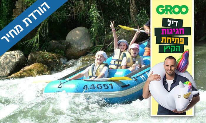 2 דיל חגיגת קיץ: קייקי הגושרים - שייט קייקים חוויתי לכל המשפחה בנחל חצבני