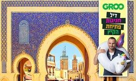 טיול מאורגן למרוקו, כולל חגים