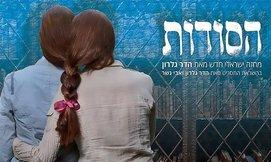 כרטיס למחזה הישראלי