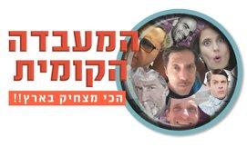 המעבדה הקומית בתל אביב