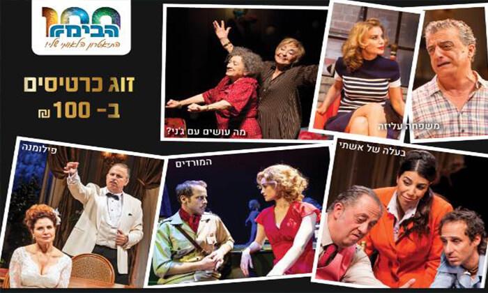 2 כרטיס להצגה מתוך רפטואר מגוון של תיאטרון הבימה