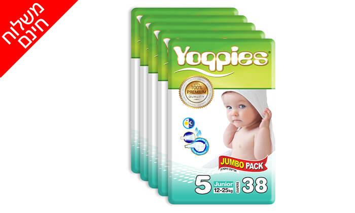 7 5 חבילות חיתולי פרימיום Yoppies משלוח חינם