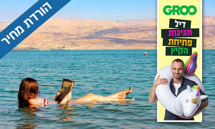 2 דיל חגיגת קיץ: כניסה וארוחה לחוף ביאנקיני בים המלח