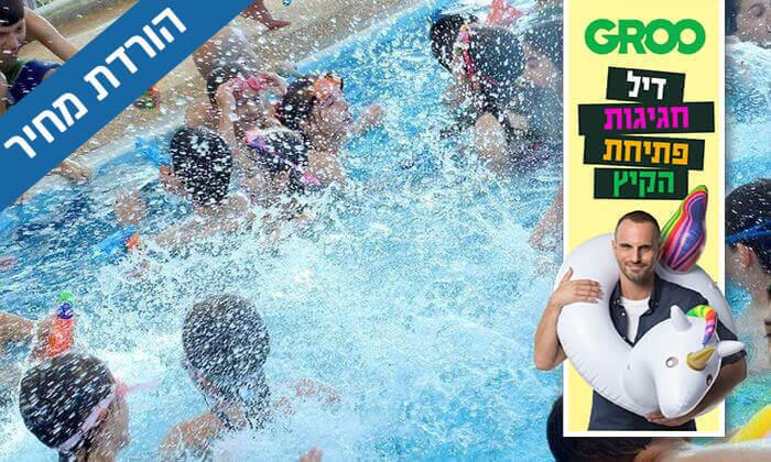 2 דיל חגיגת קיץ: כניסה לבריכה בכפר הקסום, ראשון לציון