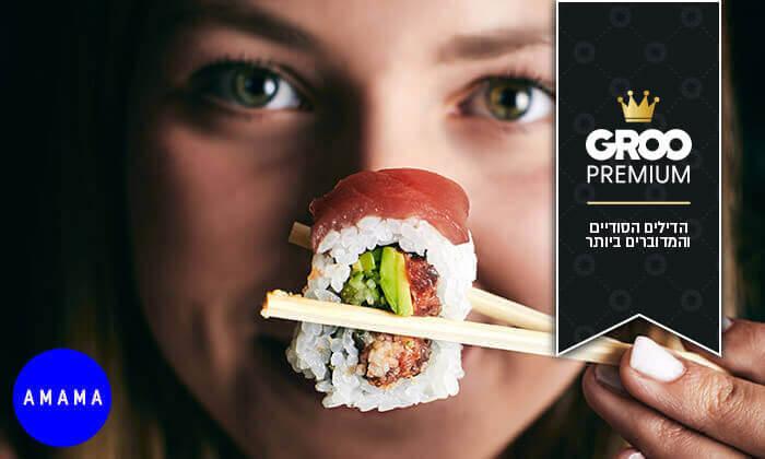 2 GROO PREMIUM: ארוחת שף זוגית במסעדת AMAMA היפנית מבית TYO, רמת החייל