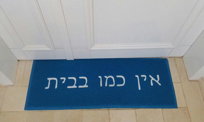 5 שטיח כניסה לבית