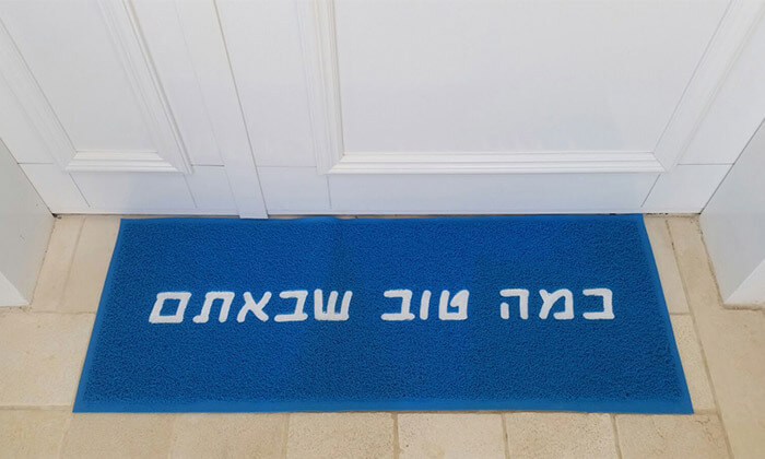 6 שטיח כניסה לבית