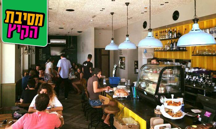 5 שובר להטבת 1+1 במסעדת קפה אביחיל הכשרה למהדרין, מלחה