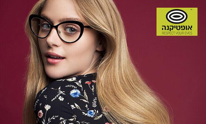 2 משקפי ראייה במחיר מטורף באופטיקנה