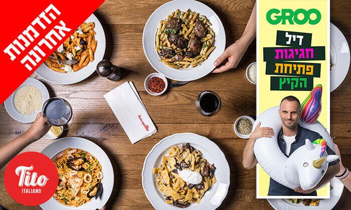 2 דיל חגיגת קיץ: ארוחה זוגית במסעדת טיטו איטליאנו, גבעתיים