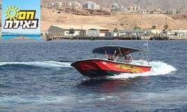 שייט בסירה מהירה באילת