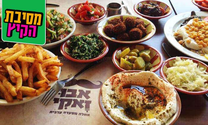 2 ארוחה זוגית במסעדת אבו זאקי בבן יהודה
