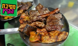 ארוחת בשרים זוגית ב