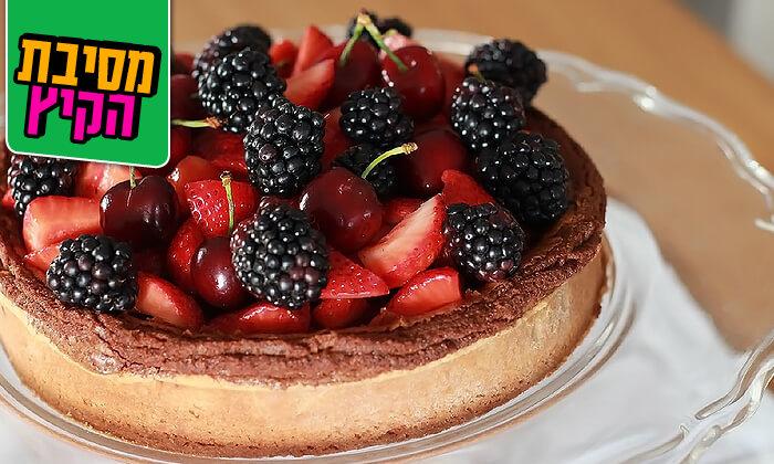 3 סדנת אפייה - העוגות של נעה, קריית אונו
