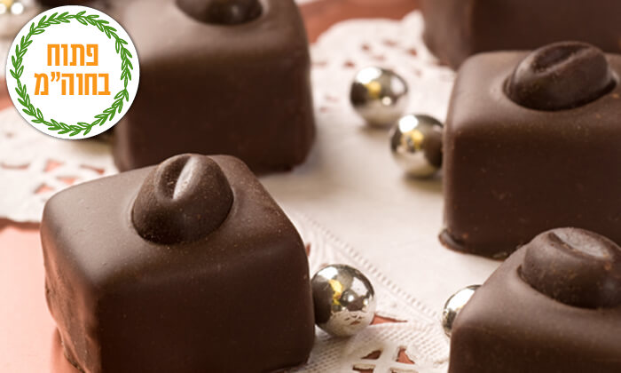 6 מישי - מרכז סדנאות ובוטיק שוקולד, קריית טבעון