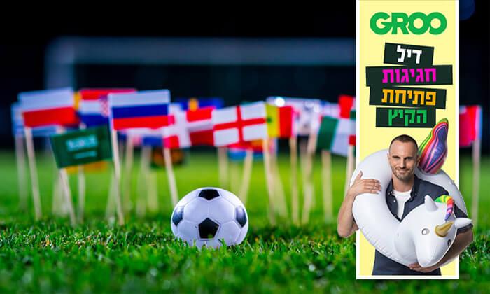 2 דיל חגיגת קיץ: מונדיאל 2018 באמפי גג עזריאלי תל אביב - כרטיס כניסה למתחם VIP