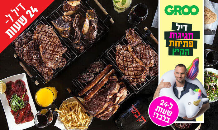 2 מחיר מיוחד ל-24 שעות בלבד: ארוחה זוגיתברשת רק בשר