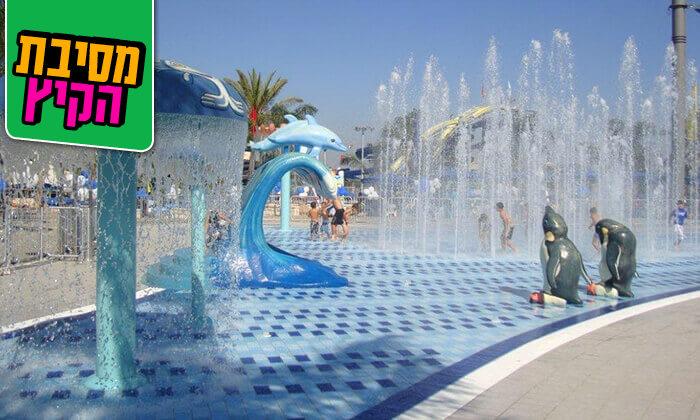 4 כרטיס כניסה לימית ספארק המים של ישראל בחולון